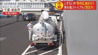 大規模停電・断水続く 災害拠点病院に想定外の影響(19/09/10)