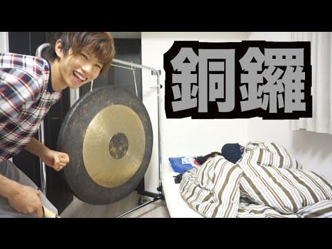 【音量注意】目覚まし銅鑼ドッキリ Gong Prank