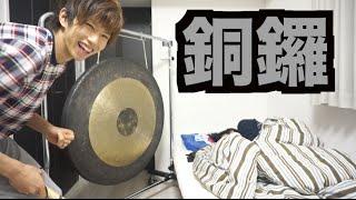 【音量注意】目覚まし銅鑼ドッキリ Gong Prank thumbnail
