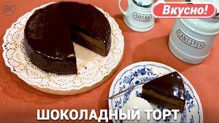 Шоколадный Торт Захер | Вадим Кофеварофф