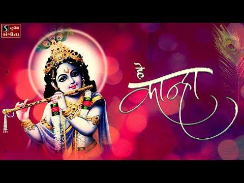 He Kanha.. He Kanha - Krishna Bhajan