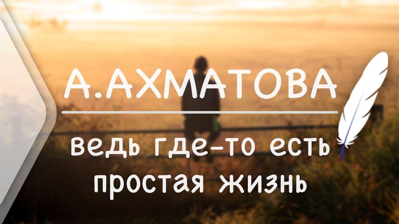 Анна Ахматова - Ведь где-то есть простая жизнь (Стих и Я)