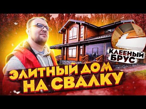 Элитный дом на свалку \  Стройхлам смотреть видео онлайн
