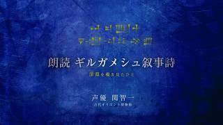 【Teaser】朗読ギルガメシュ叙事詩 ~ 深淵を覗き見たひと~(声:関智一)