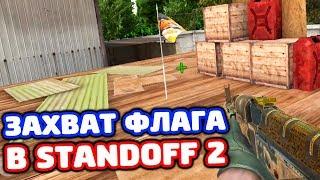 ЗАХВАТ ФЛАГА В STANDOFF 2!