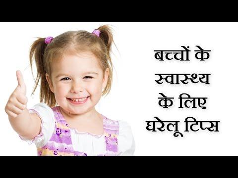 Kids Health Care Tips In Hindi - बच्चों के स्वास्थ्य के लिए टिप्स @ jaipurthepinkcity.com