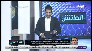 عبدالحفيظ يكشف حقيقة تجميد أحمد فتحي (فيديو)