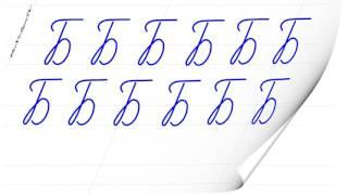 Пишем красиво. Буква Б(Как научиться красиво писать рукописный текст? Только тренировкой. Красивый почерк можно получить только..., 2016-11-01T18:51:43.000Z)