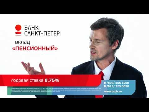 какая минимальная пенсия в Санкт-Петербурге? / Минимальные