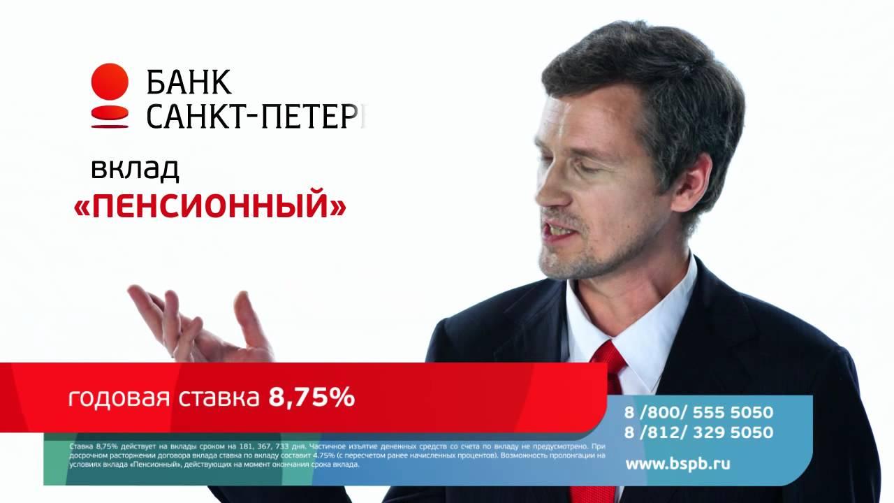 Банк спб пенсионный вклад гос услуги ру пенсионный фонд личный кабинет
