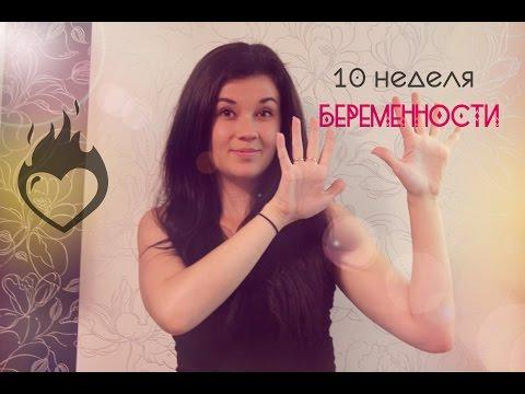 10 неделя БЕРЕМЕННОСТИ #P-ONLINE