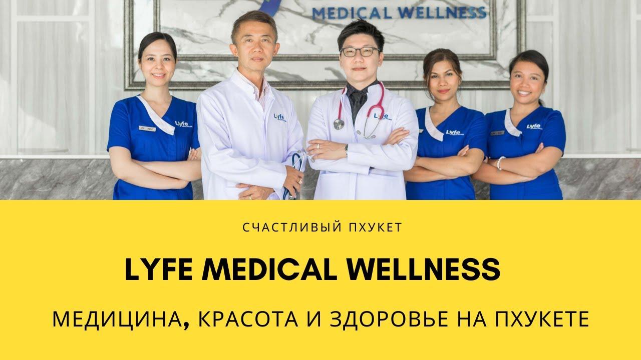 Спорт Здоровье Красота н. Lyfe Medical Wellness в Лагуне. Медицина, и на Пхукете