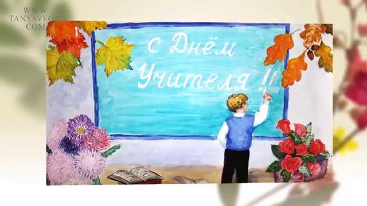 Презентация для поздравления на день учителя