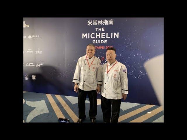2019臺北米其林指南 獲獎的星級行政主廚