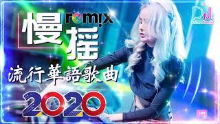 Chinese Dj Remix 2020「舞曲串烧 Chinese DJ」中国最好的歌曲 2020 DJ 排行榜 中国【你的答案〤野狼disco〤嚣张〤大田後生仔】慢搖 2020 年最劲爆的DJ歌曲