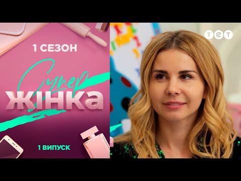 СуперЖінка 1 сезон 1 выпуск