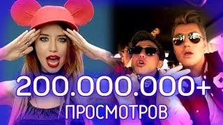 ТОП-100 РУССКИХ КЛИПОВ ПО ПРОСМОТРАМ 💣 АВГУСТ 2018