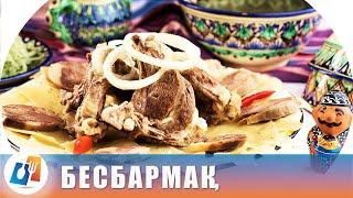 БЕШБАРМАК - ПРОСТО и ВКУСНО! Классический рецепт 🍴♨ Казахская кухня
