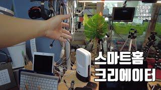 로컬크리에이터 스마트홈크리에이터 작업실 1인미디어 전주…