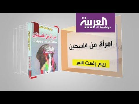 كل يوم كتاب: امرأة من فلسطين