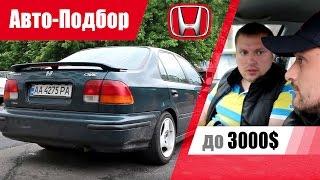 #Подбор UA Kiev. Подержанный автомобиль до 3000$. Honda Civic 6 поколения.