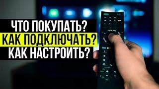Цифровое ТВ в Украине. Как перейти?