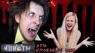 Шоу «Идиоты» - Эти кровавые дни