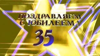 футаж Юбилей - 35 лет.