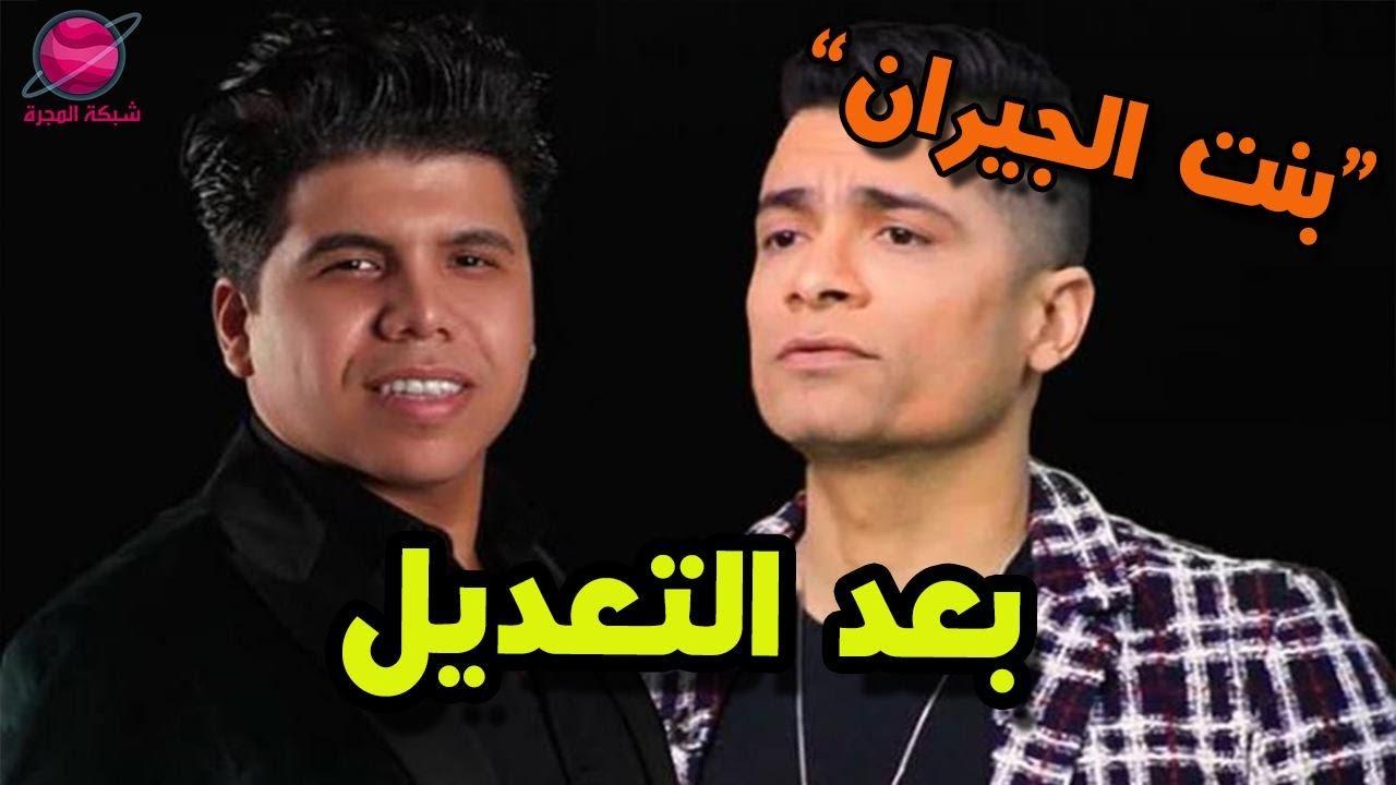 اغنية شاكوش بنت الجيران بعد التعديل Youtube
