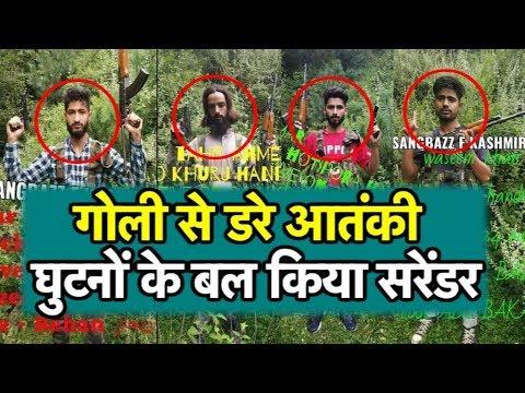सेना का रौद्र रूप देख, चरणों में गिरे चार आतंकी | Bharat Tak