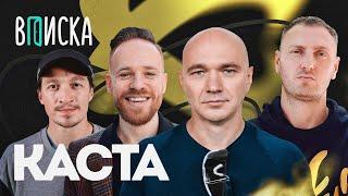 Каста — как живет главная рэп-группа России (при уч. Баста) / Вписка