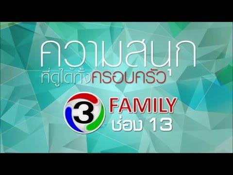 ปรับผังรายการใหม่พฤษภาคมนี้ ดูกันได้ทั้งครอบครัว ที่ช่อง 3 Family ช่อง 13