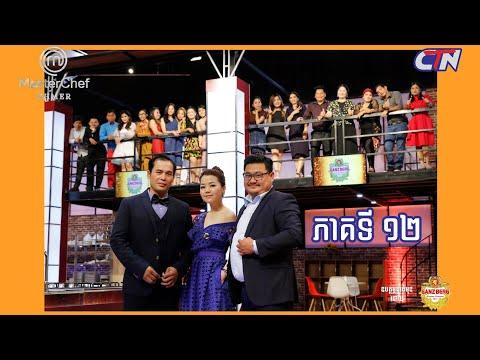 MasterChef Khmer វគ្គ ១២ - Episode 12 - CTN