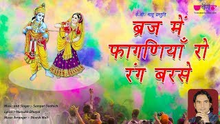 Best Holi Phagun Bhajan Song   Braj me faganiya ro rang barse   Radha Krishna Fagan Bhakti Song