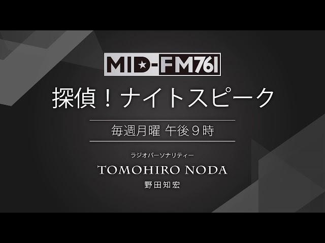 探偵ナイトスピーク 2016年11月21日分【浮気・不倫のお悩み解決ラジオ】