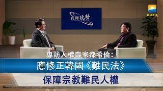 """专访人权专家都希伦:应修正韩国""""难民法"""",保障宗教难民人权"""