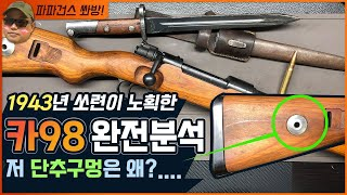 실총 카구팔의 단추구멍의 정체는? Kar98k 디테일 …