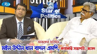 Star of Politics | Ep 26 |  মঈন উদ্দীন খান বাদল এমপি, জাসদের কার্যকরি সভাপতি | Rtv Talkshow