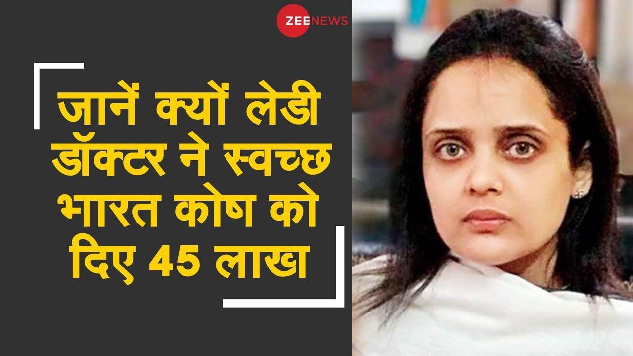 Doctor donates Rs 45 lakh alimony to Swachh Bharat Kosh | डॉक्टर ने 'स्वच्छ  भारत' के लिए दिए 45 लाख