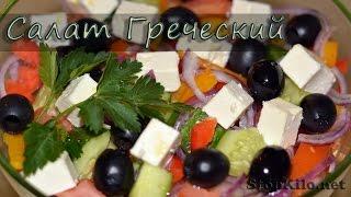 Рецепт греческого салата. Фото и видео.