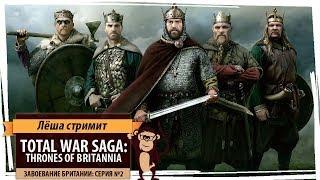 Стрим Total War Saga: Thrones of Britannia. Продолжение завоевания Британии