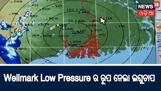 Wellmark Low Pressure ର ରୂପ ନେଲା ଲଘୁଚାପ | News18 Odia