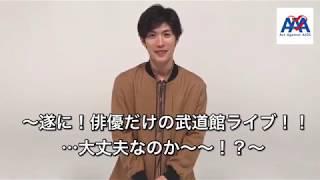 Act Against AIDS 2018「THE VARIETY 26」 三浦春馬コメントムービー 三浦春馬 動画 29