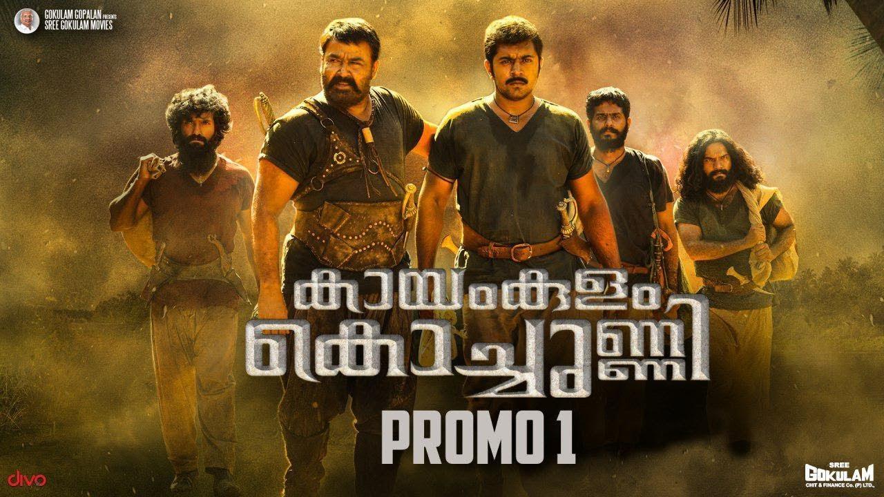 Kayamkulam Kochunni - Promo #1 | Nivin Pauly | Mohanlal | Rosshan Andrrews | Gokulam Gopalan