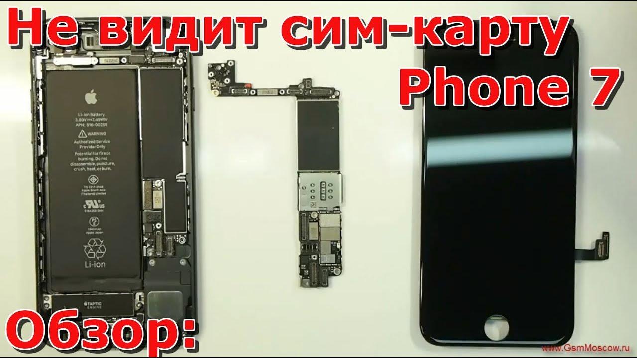 замена сим карты в iphone 7