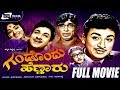 Gandondu Hennaru- ಗಂಡೊಂದು ಹೆಣ್ಣಾರು|Kannada Full HD Movie | Dr.Rajkumar | Bharathi | Mynavathi|