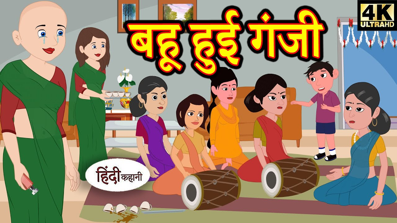 Kahani बहू हुई गंजी - Story in Hindi | Hindi Story | Moral Stories | Bedtime Stories | Kahaniya