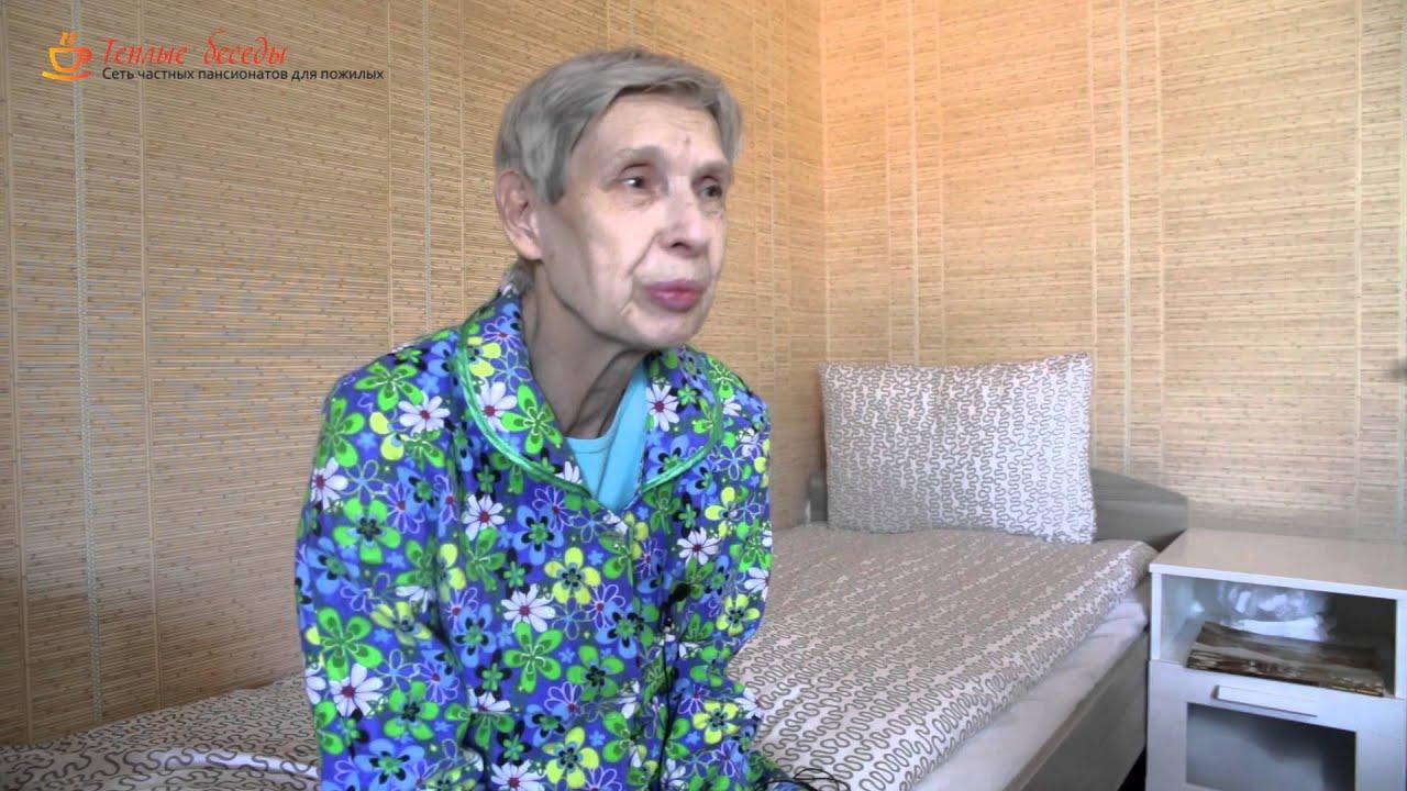 Пансионат для пожилых в бутово теплые беседы старики дома престарелых фото