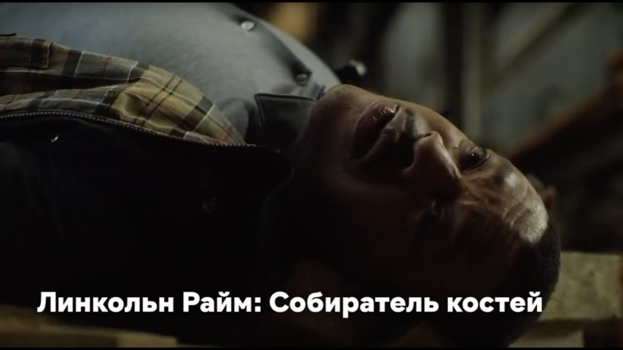 «Линкольн Райм: Собиратель костей». Премьера на ivi одновременно со всем миром
