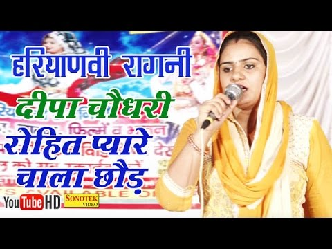 रोहित प्यारे चला छोड़    Rohit Pyare Chala Chhod    Deepa Chaudhary    Haryanvi Ragni